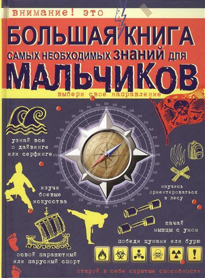 Цеханский С. Большая книга самых необходимых знаний для мальчиков большая книга рисования для мальчиков