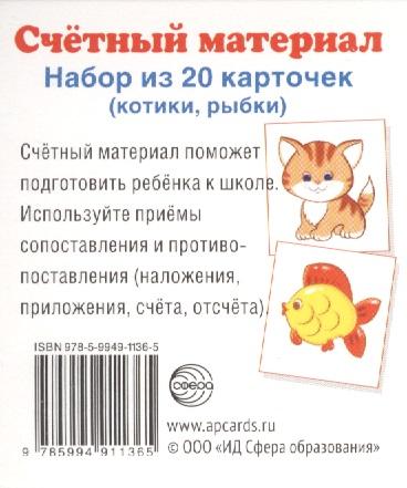 Счетный материал. Набор из 20 карточек (котики, рыбки)