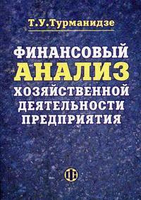 Турманидзе Т. Финансовый анализ хоз. деят. предприятия Уч. пос.
