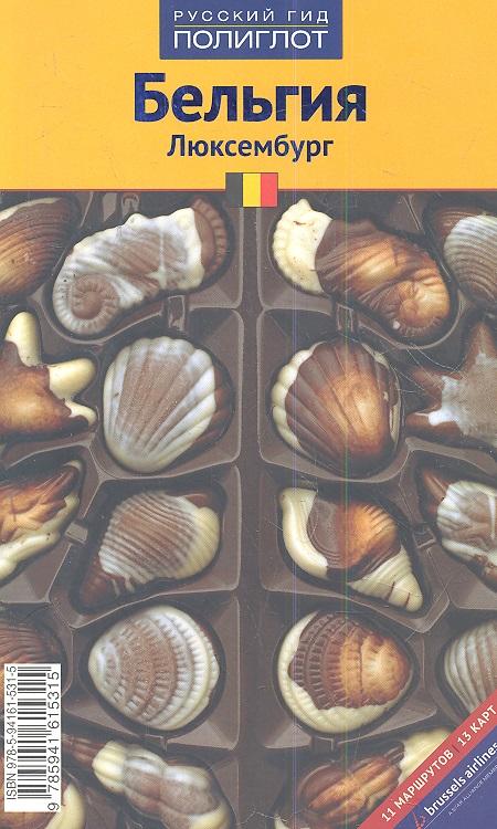 Граф М. Путеводитель. Бельгия. Люксембург ISBN: 9785941615315