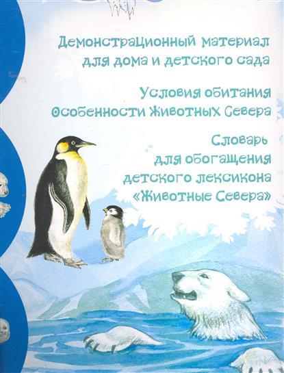 Животные севера Демонстрационный материал