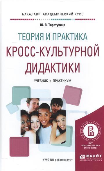 Теория и практика кросс-культурной дидактики. Учебник и практикум для академического бакалавриата