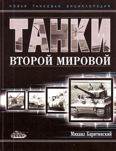 Барятинский М. Танки Второй Мировой