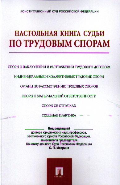 Жилин Г., Коробченко В.В., Маврин С.П. Настольная книга судьи по трудовым спорам