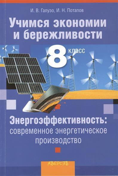 Учимся экономии и бережливости. 8 класс. Энергоэффективность: современное энергитическое производство. Учебно-методическое пособие для учителей общеобразовательных учреждений с русским языком обучения