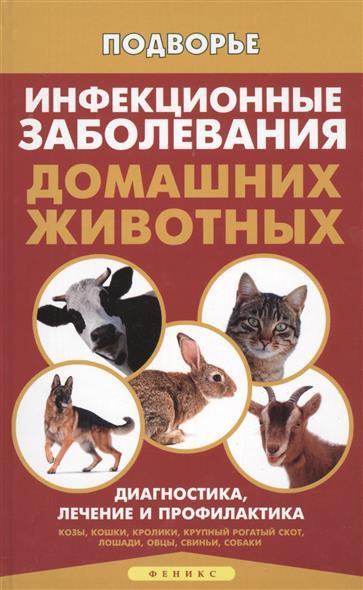 Моисеенко Л. Инфекционные заболевания домашних животных. Диагностика, лечение и профилактика цена