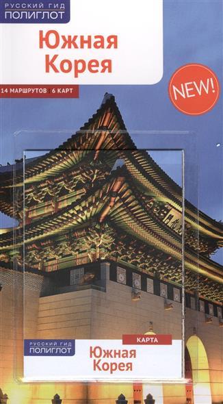 Ни Н., Волкова А. Путеводитель. Южная Корея (+ карта)
