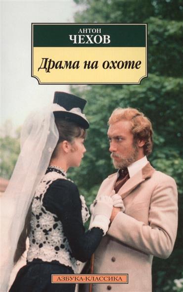 Чехов А. Драма на охоте антон чехов драма