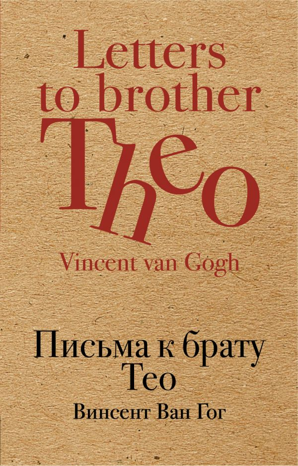 Ван Гог В. Письма к брату Тео тео джемпер