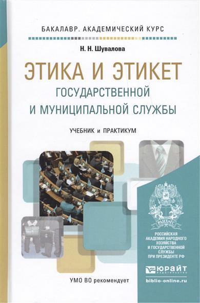 Этика и этикет государственной и муниципальной службы. Учебник и практикум для академического бакалавриата