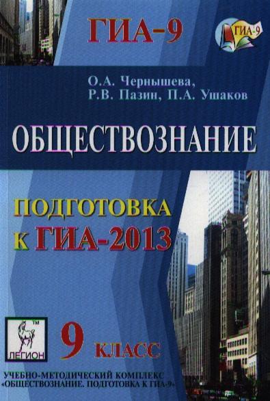 Обществознание. 9 класс. Подготовка к ГИА-2013. Учебно-методическое пособие