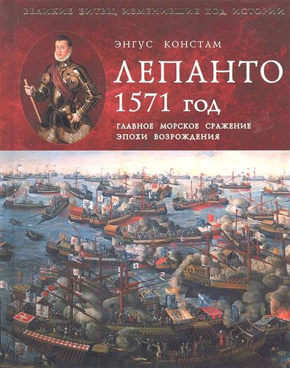 Лепанто 1571 год. Главное морское сражение эпохи Возрождения