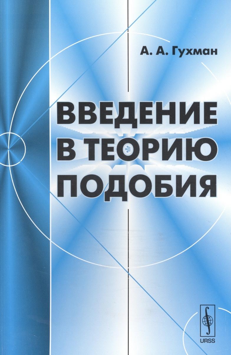 Гухман А. Введение в теорию подобия введение в теорию программирования