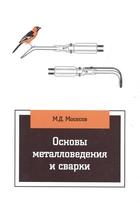 Основы металловедения и сварки