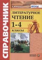 Справочник. Литературное чтение. 1-4 классы
