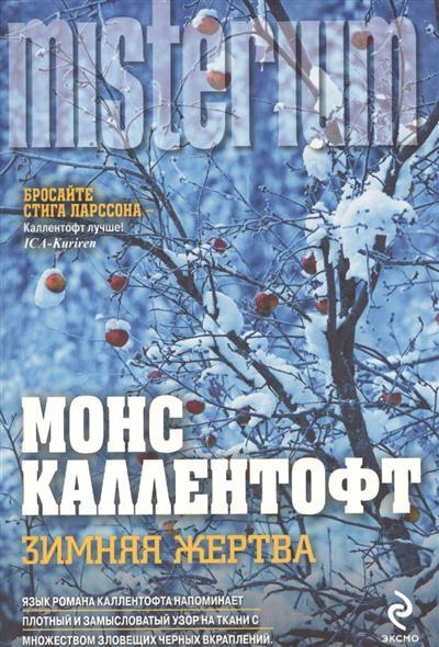 Каллентофт М. Зимняя жертва каллентофт м дикая весна