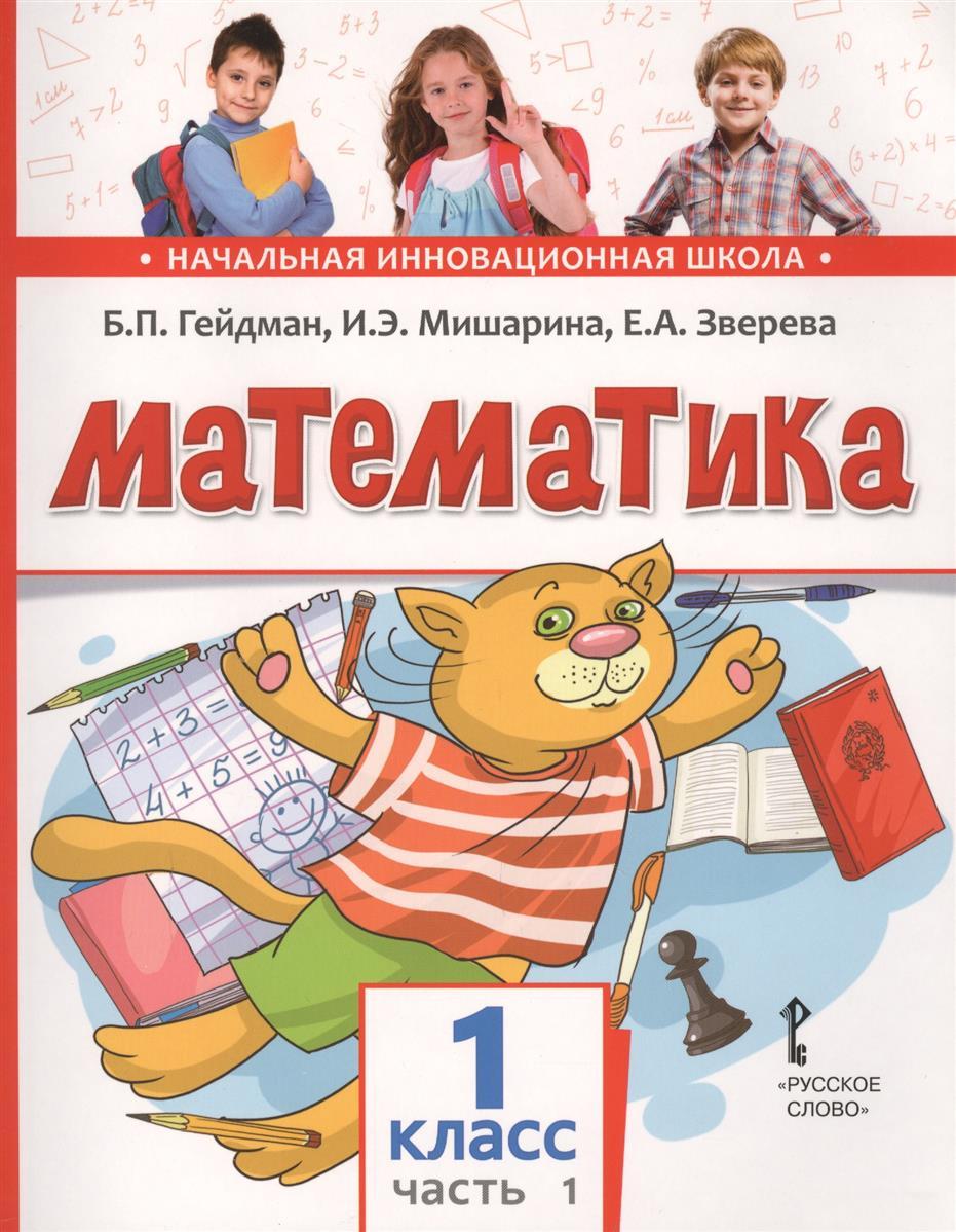 Гейдман Б., Мишарина И., Зверева Е. Математика. 1 класс. Часть 1 гейдман б мишарина и зверева е математика рабочая тетрадь 1 для 4 класса начальной школы