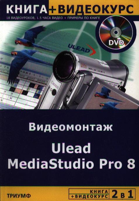 Блохнин С. 2 в 1 Ulead MediaStudio Pro 8 Видеомонтаж ISBN: 9785893922370 эшли кеннеди видеомонтаж в avid media composer 7