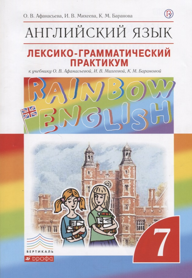 Афанасьева О., Михеева И., Баранова К. Rainbow English. Английский язык. Лексико-грамматический практикум. 7 класс афанасьева о михеева и макеева с английский язык 8 класс диагностические работы фгос