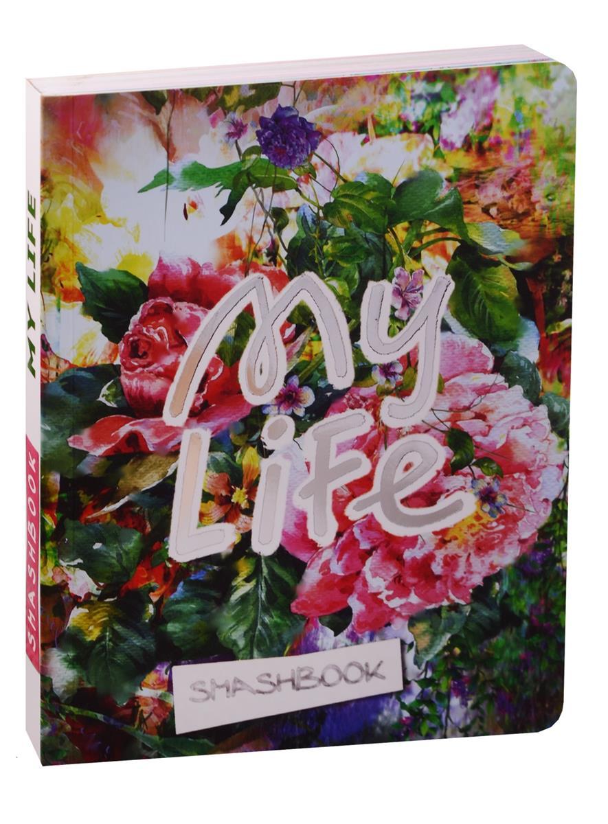 Смэшбук My life (c наклейками)