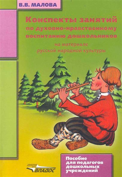 Конспекты занятий по духовно-нравств. воспит. дошкольников...