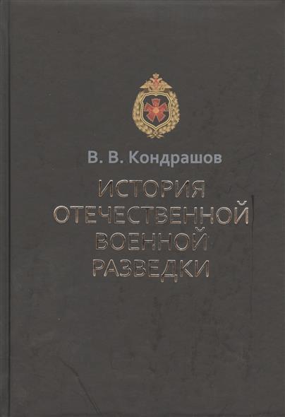 Кондрашов В. История отечественной военной разведки