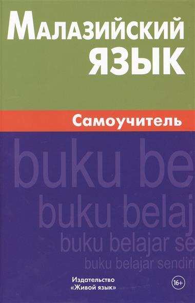 Ростовцева Е. Малайзийский язык. Самоучитель финский язык самоучитель