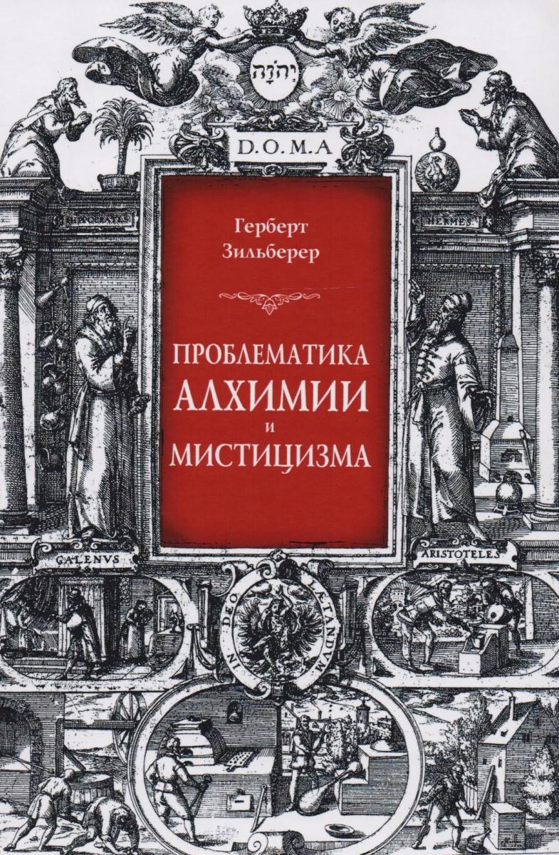 Проблематика алхимии и мистицизма