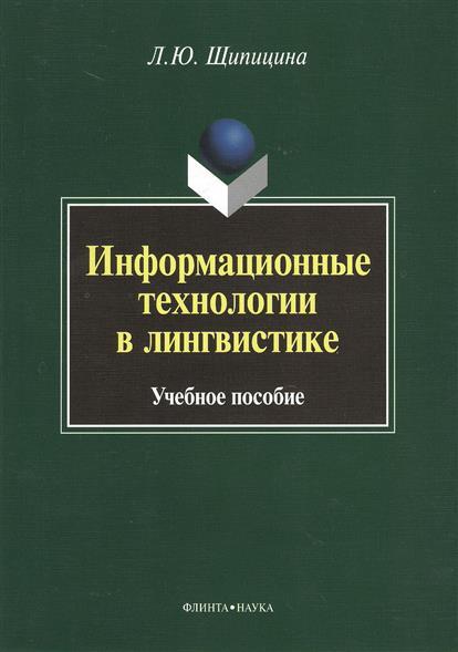 Информационные технологии в лингвистике. Учебное пособие