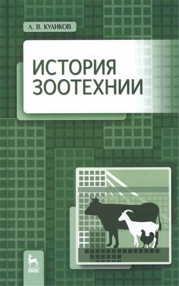 История зоотехнии: Учебник. Издание второе, исправленное и дополненное