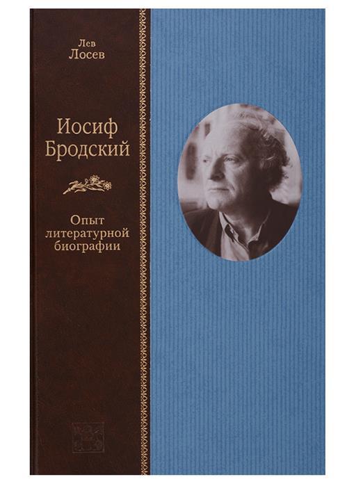 Лосев Л. Иосиф Бродский. Опыт литературной биографии бондаренко в в иосиф бродский