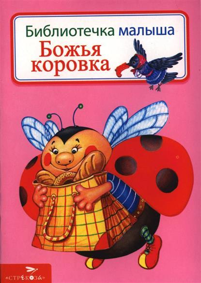 Божья коровка. Русские народные песенки и потешки божья коровка английские детские песенки