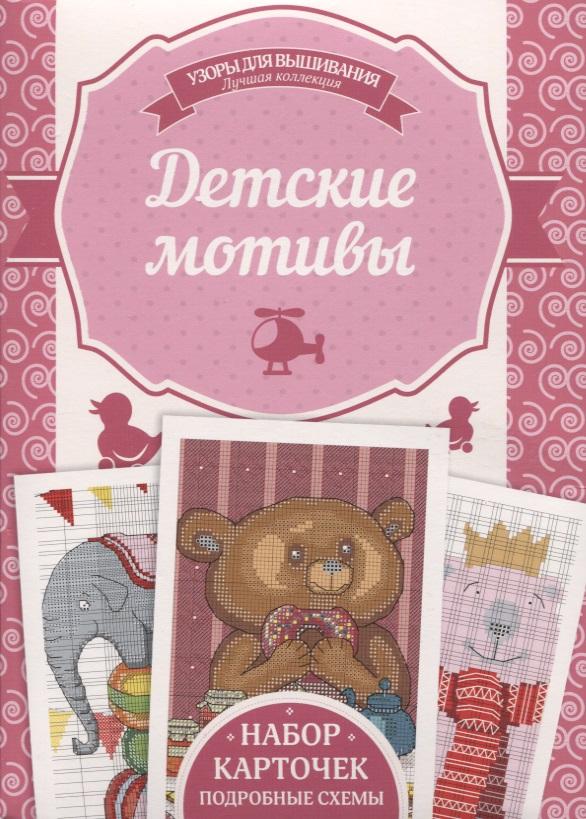 Наниашвили И. Детские мотивы. Подробные схемы. Набор карточек наборы карточек шпаргалки для мамы набор карточек детские потешки