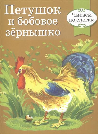 Ушинский К. (обраб.) Петушок и бобровое зернышко