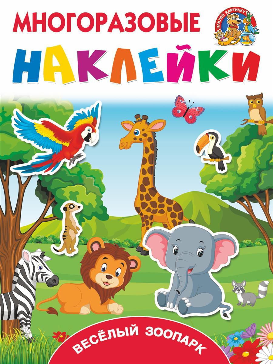 Дмитриева В. (сост.) Веселый зоопарк