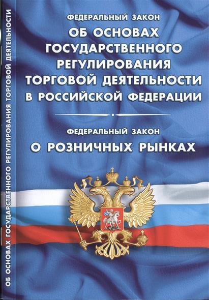 Федеральный закон Об основах государственного регулирования торговой деятельности в Российской Федерации. Федеральный закон о розничных рынках