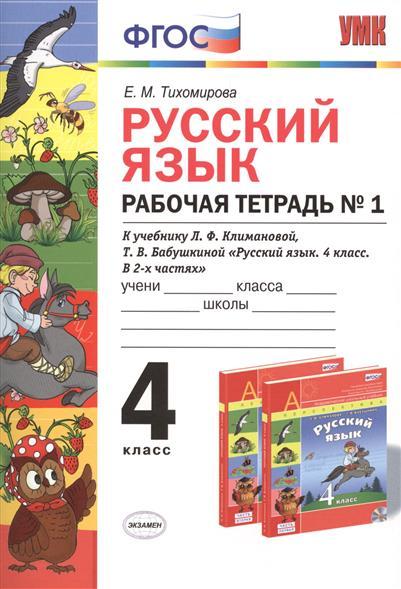 Русский язык перспектива