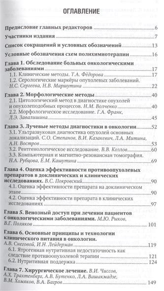 Чиссов В., Давыдов М. (ред.) Онкология. Национальное руководство. Краткое издание цены