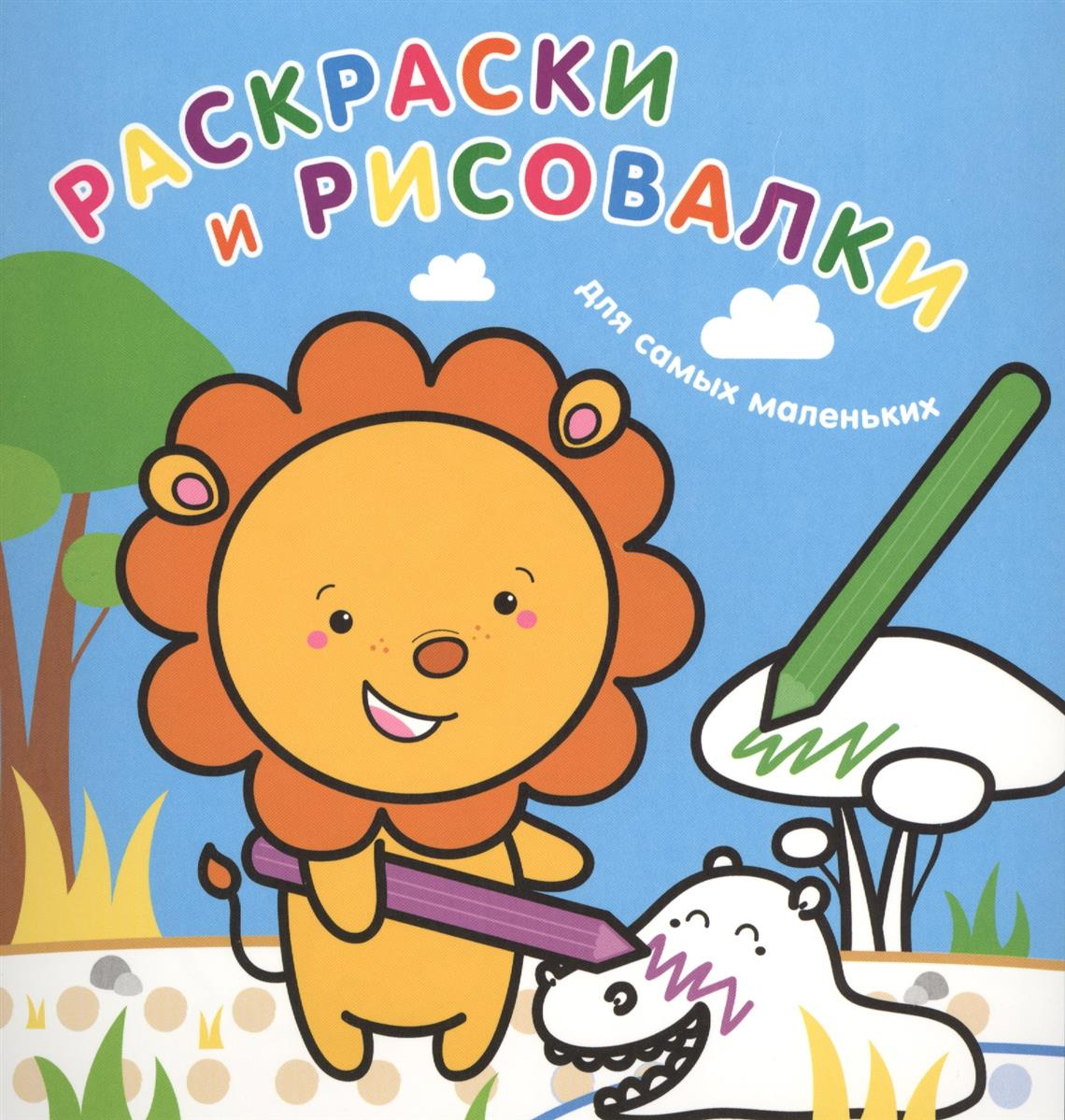 Волченко Ю.: Раскраски и рисовалки для самых маленьких (львенок)