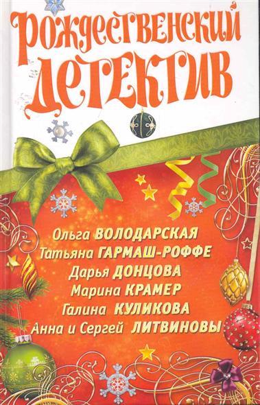 Рождественский детектив Сборник рассказов