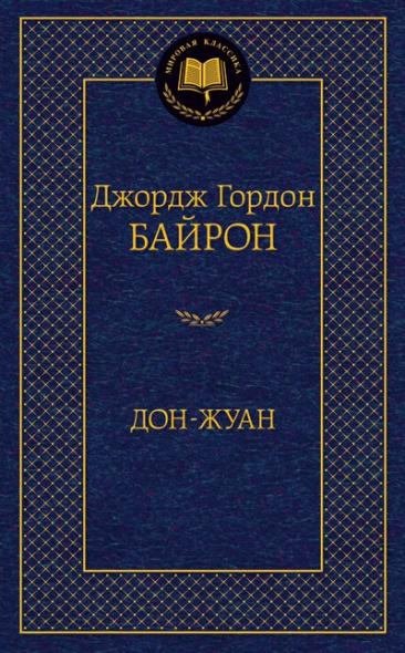 Байрон Дж. Дон-Жуан