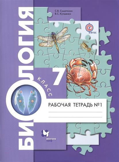 Биология. 7 класс. Рабочая тетрадь №1,2 (комплект из 2 книг) для учащихся общеобразовательных организаций