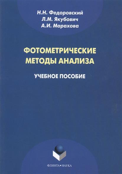 Фотометрические методы анализа. Учебное пособие