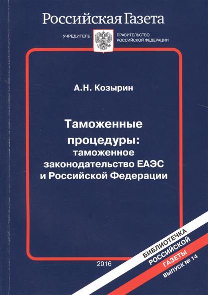 Таможенные процедуры: таможенное законодательство ЕАЭС и Российской Федерации. Вупуск 14
