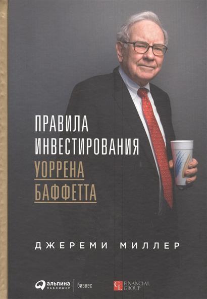 Миллер Дж. Правила инвестирования Уоррена Баффета миллер дж новый рассвет