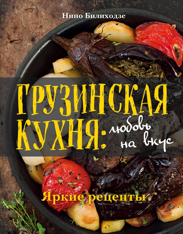Билиходзе Н. Грузинская кухня: любовь на вкус грузинская кухня