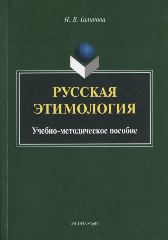 Русская этимология. Учебно-методическое пособие