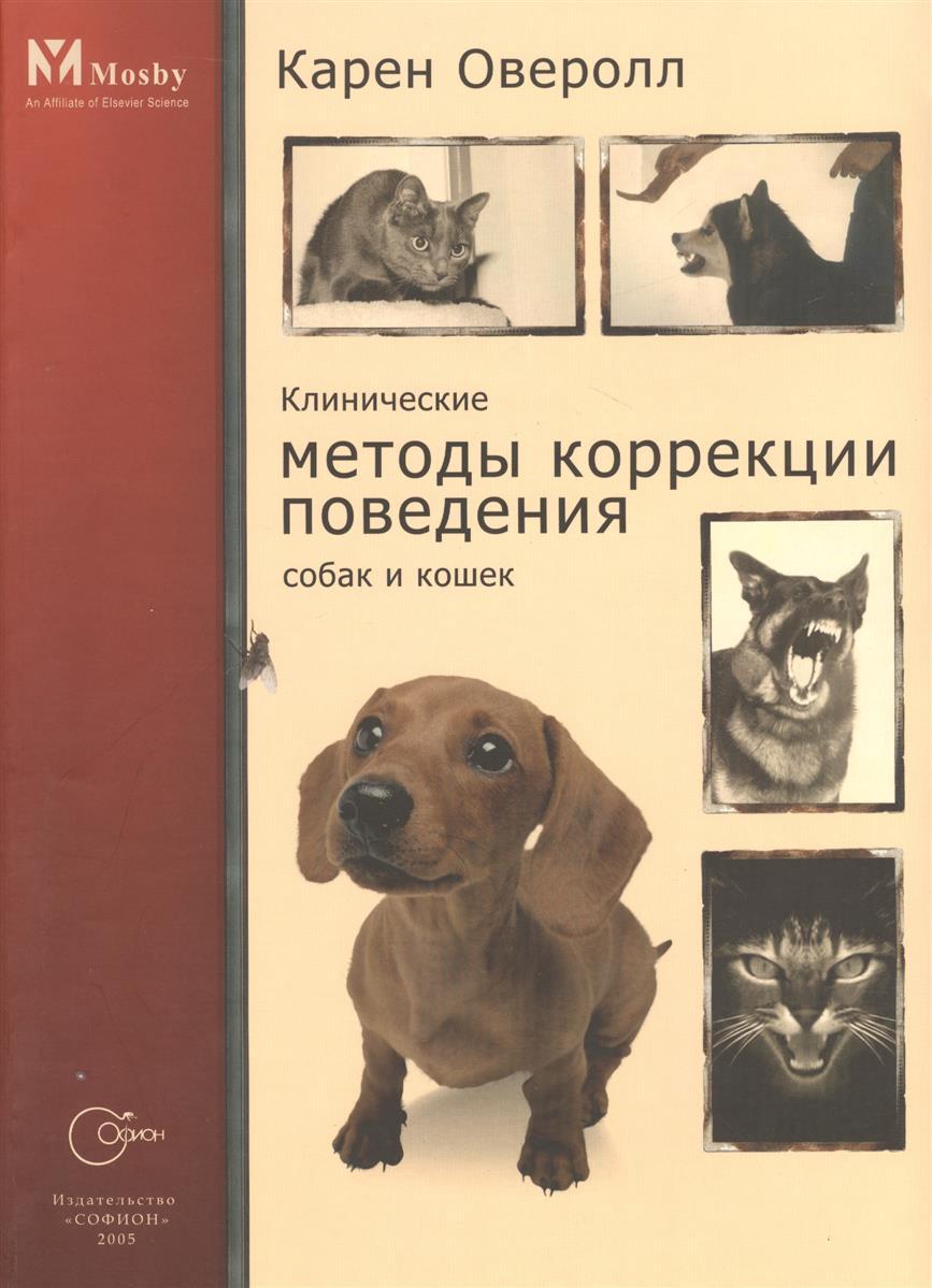 Оверолл К. Клинические методы коррекции поведения собак и кошек косметика для животных miss kiss спрей коррекции поведения отучает гадить для кошек мисс кисс 200 мл