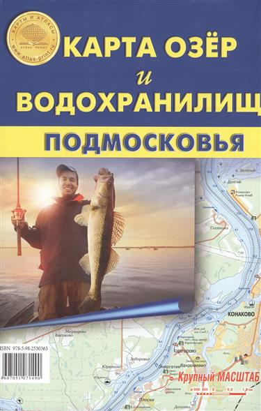 Карта озер и водохранилищ Подмосковья. Карта складная. Крупный масштаб!