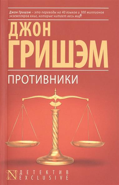 Гришэм Дж. Противники